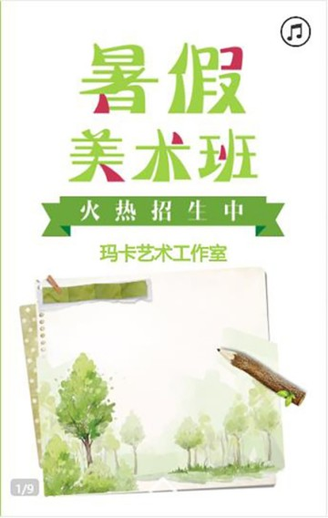 暑假美术班艺术班招生报名试听素描油画清新简约绿色