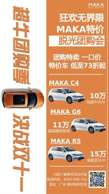 简约几何4S店汽车团购促销海报