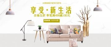 综合电商家装大促简约沙发新版公众号封面图