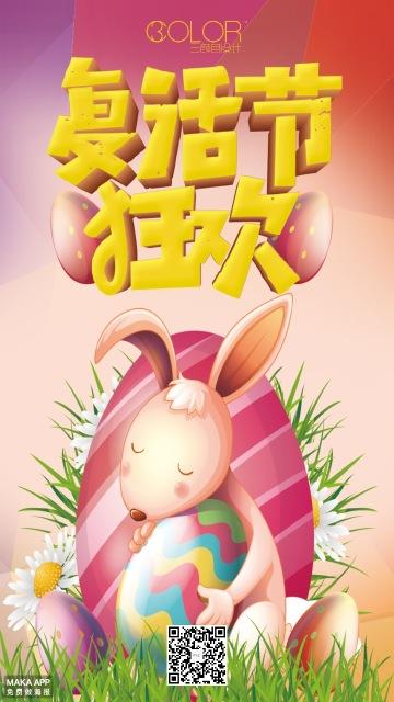 4.1复活节通用宣传海报(三颜色设计)