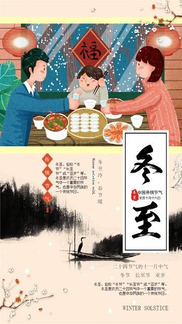 卡通手绘冬至知识普及 中国传统二十四节气之冬至