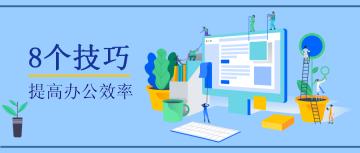 桌面整理工作效率职场高效办公干货技巧分享蓝色卡通人物微信公众号封面大图通用