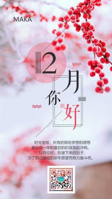 白色清新文艺风心情日签12月你好手机正能量励志宣传海报