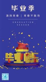 毕业快乐毕业海报C4D毕业季我们毕业啦