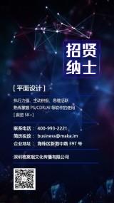蓝色时尚炫酷科技招聘招募海报通用模板