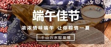 端午节简约文艺风通用节日促销祝福宣传微信公众号封面
