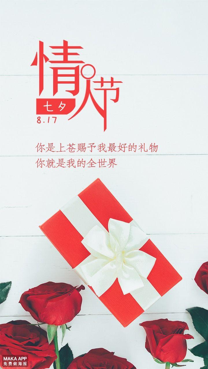 七夕情人节礼物日签海报
