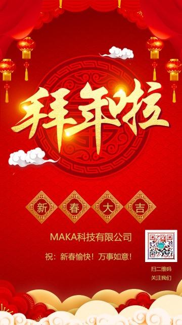 新春祝福大红喜庆中国风拜年贺卡通用手机海报模板