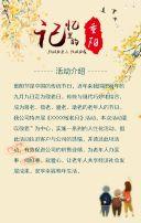 重阳节问候节日祝福 教育宣传 企业、商家活动邀请函 社区问候 敬老活动 祝福慰问关爱老人