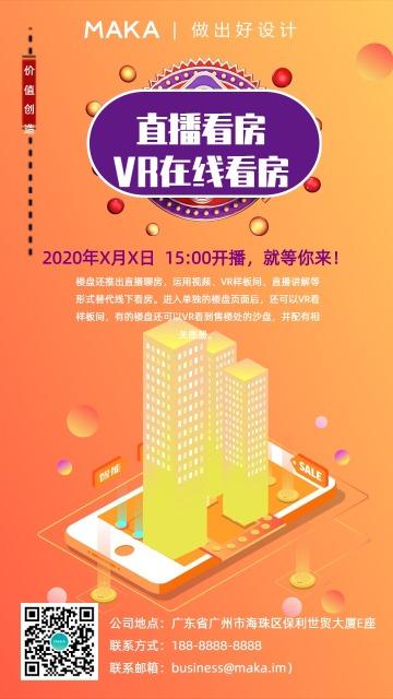 线上直播VR看房在线房地产无接触橙色扁平化简约海报