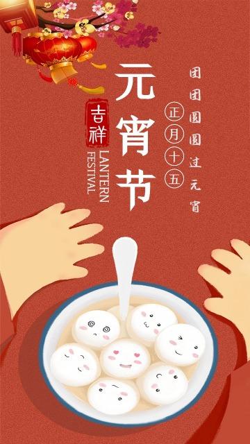 元宵节快乐 传统节日 元宵节节日宣传手机海报