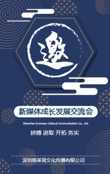 中国风蓝色简约商务会议活动邀请函H5
