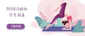 手绘风清新瑜伽健身招生培训公众号首图