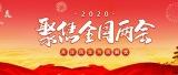 红色喜庆聚焦全国两会党政宣传微信公众号首图