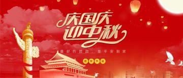 红色国风中秋节国庆节新媒体首图
