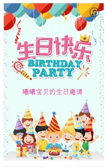 绿色卡通生日聚会派对活动邀请函翻页H5