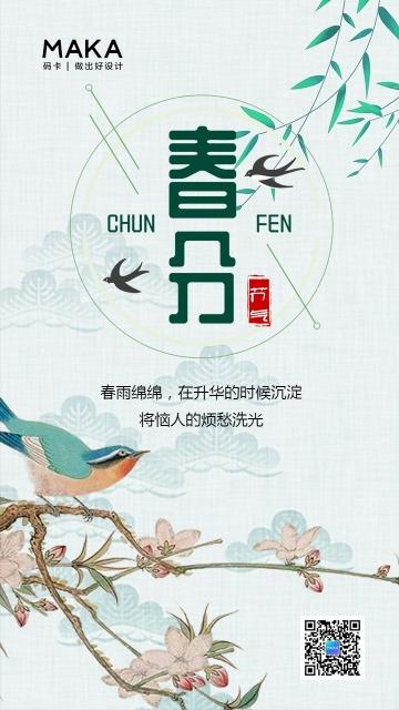 中国风绿色简约春分节气日签海报