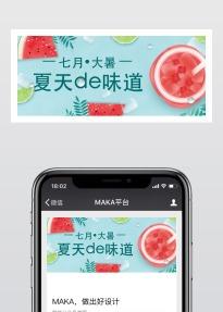 蓝色清新插画设计风格二十四节气之大暑宣传微信公众号大图