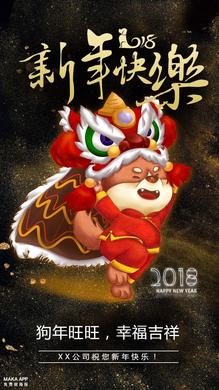 新年快乐祝福贺卡