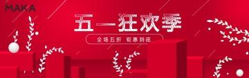 五一上新季简洁大方互联网各行业促销推广特卖电商banner
