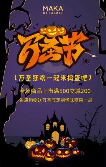 紫色卡通万圣节节日促销翻页H5