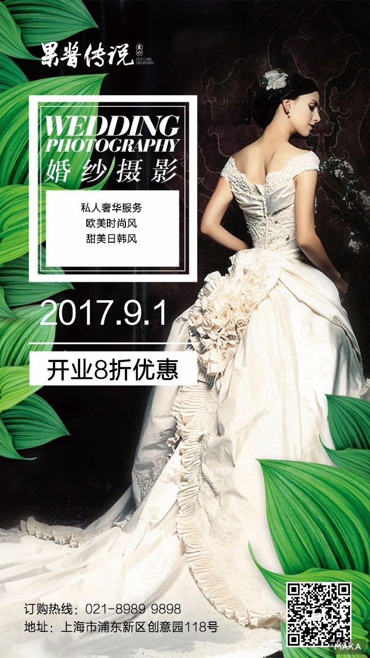 高端大气婚纱摄影店工作室开业优惠活动推广海报