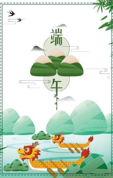 粽子铺宣传册
