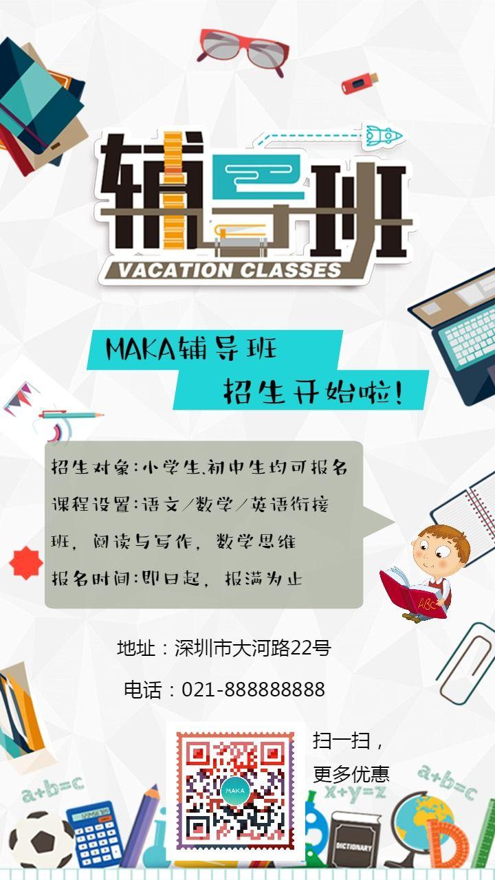 清新卡通培训班招生宣传海报