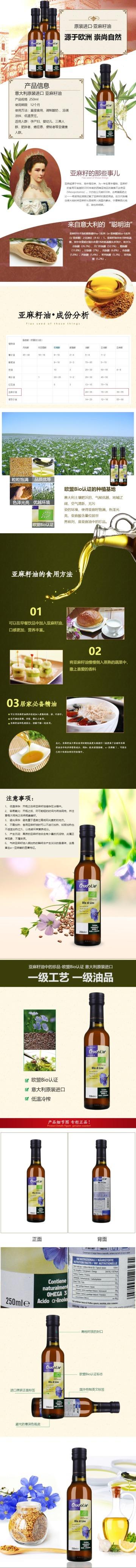 清新简约百货零售粮油副食亚麻籽油促销电商详情页