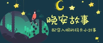 【人物大图】微信公众号封面头图卡通扁平化蓝色晚安睡前儿童故事互动交流通用