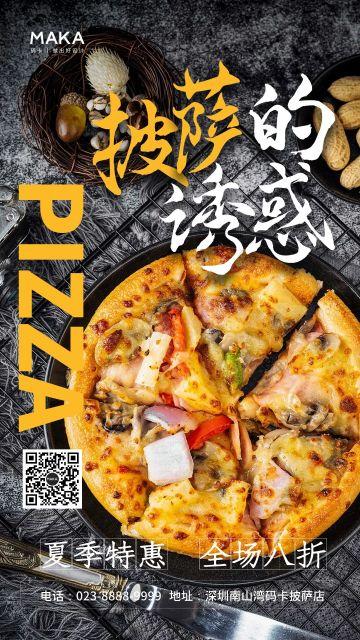 黑色简约风格披萨促销宣传海报