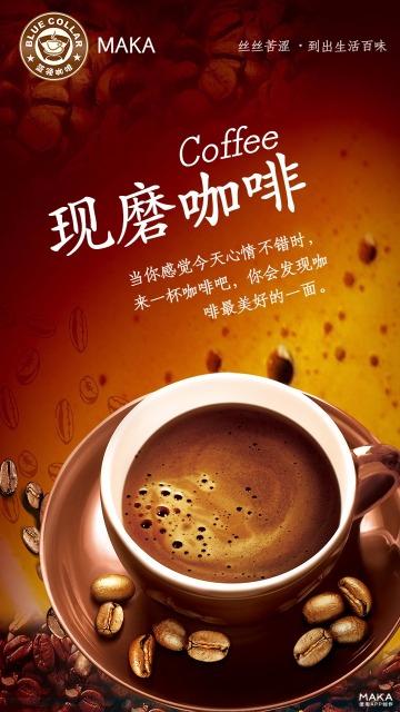现磨咖啡热饮宣传海报棕色调