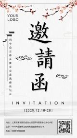 会议邀请函中国风活动邀请函海报
