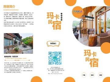 扁平简约设计风格橙色民宿行业宣传推广办公印刷使用的办公印刷三折页模版