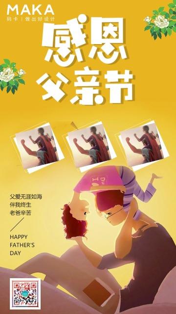 酷炫卡通父亲节照片墙贺卡手机海报
