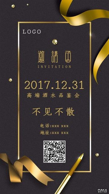 黑金轻奢精致高端美酒品鉴会企业公司邀请函手机海报