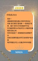 黑金大气闪耀2021年企业新年年会活动邀请函