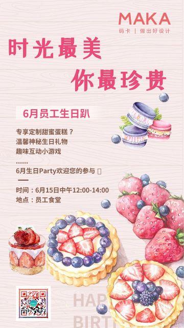 淡粉色手绘风格员工生日快乐宣传海报
