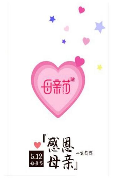 感恩母亲节温馨粉色祝福母亲H5贺卡
