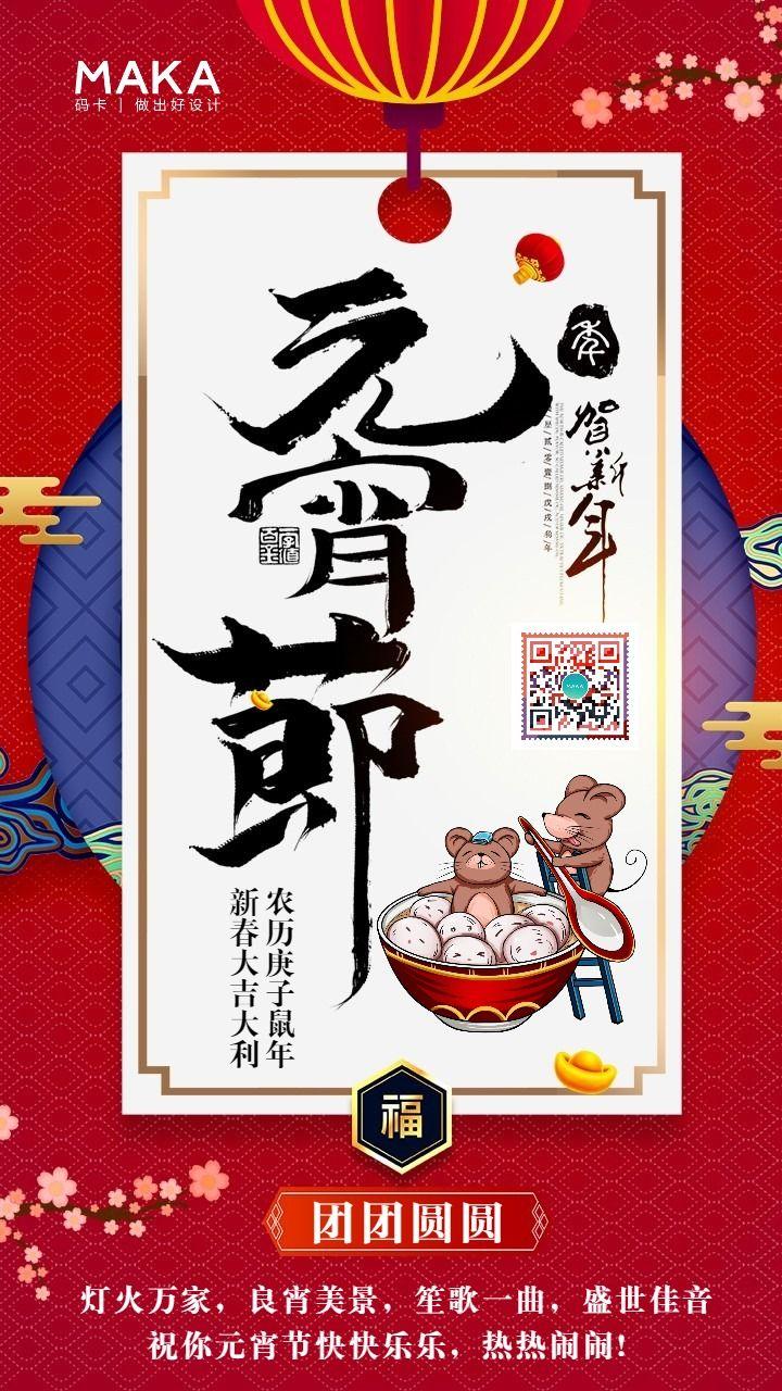 中国风喜庆红色典雅传统元宵节文化习俗宣传推广海报