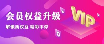 紫色渐变色扁平化设计风格, 邀请会员、会员推广、会员权益活动公众号封面头图