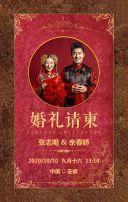 新中式婚礼邀请函古典婚礼中式婚礼结婚请帖婚礼请柬结婚请帖
