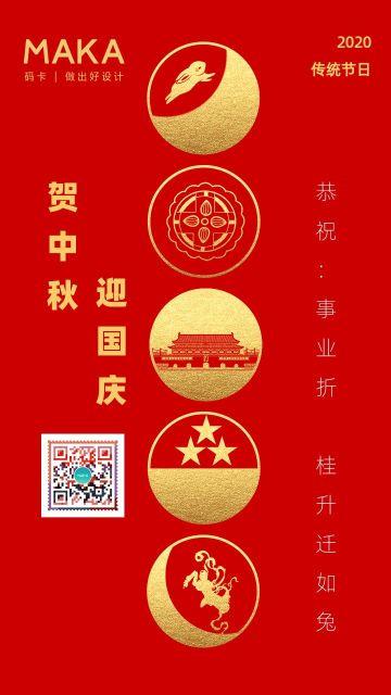 大气贺中秋迎国庆节日海报