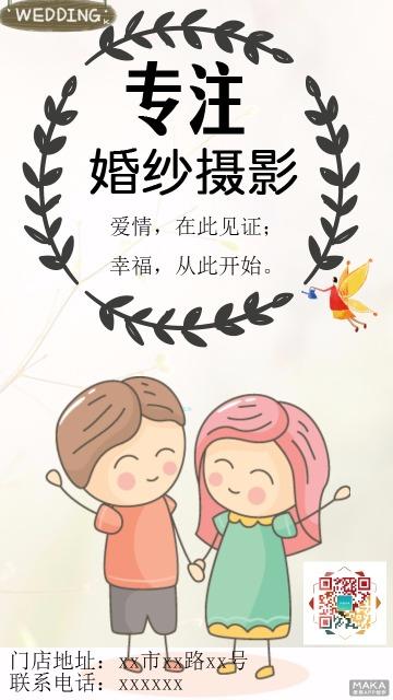 婚纱摄影机构宣传海报卡通可爱