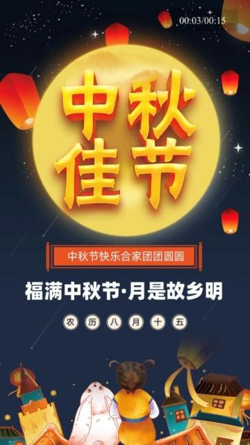 中秋国庆黑色大气中国风节日祝福促销视频模板