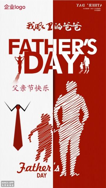 父亲节父亲节模板父亲节父爱感人父亲节企业祝福 父亲节公司祝福 父亲节企业宣传 父亲节公司宣传 父亲节