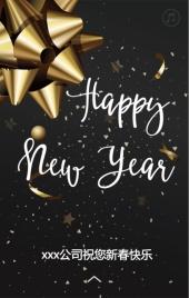 企业新年祝福h5