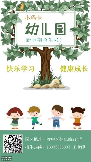 幼儿园开园招生开业海报宣传推广-浅浅设计