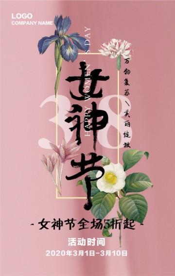 温柔大气复古手绘花朵三八节妇女节女神节节日问候促销新品上市宣传推广