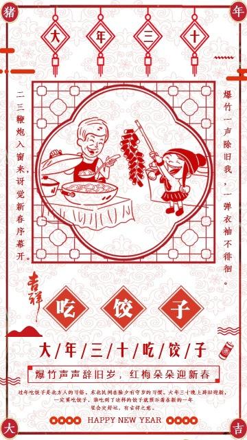 大年三十吃饺子年俗贺卡手机海报